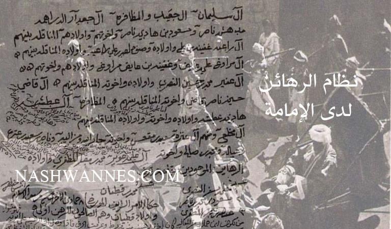 نظام الإمامة في اليمن وجرائم بحق الرهائن
