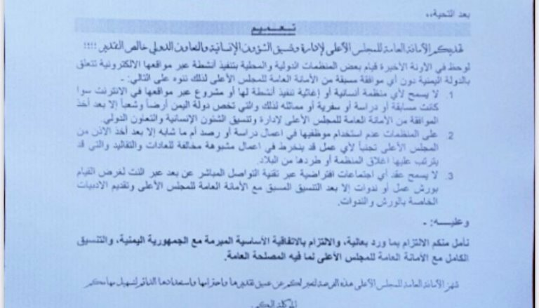 الحوثيون يفرضون قيوداً على المنظمات في اليمن: الحملات الالكترونية بإذن!