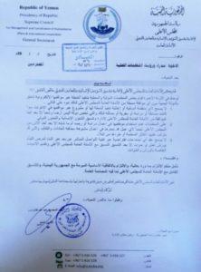 تعميم من الحوثيين يلزم المنظمات الدولية والمحلية بعدم تنظيم حملات الكترونية بدون إذن