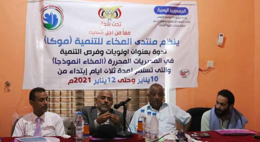 ندوة أولويات وفرص التنمية في الساحل الغربي في اليمن - المخا