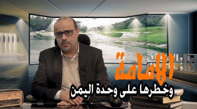 برنامج بالمسند وحلقة جديدة حول كتاب الإمامة وخطرها على وحدة اليمن