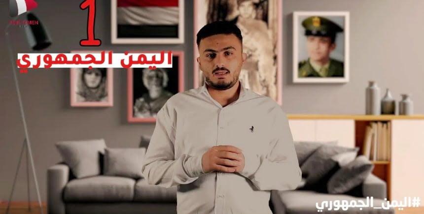 برنامج اليمن الجمهوري عماد ربوان موسم جديد