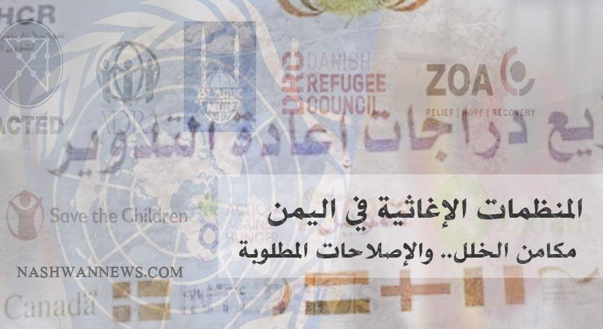 المنظمات الإنسانية في اليمن: مكامن الخلل والإصلاحات المطلوبة (تقرير خاص)