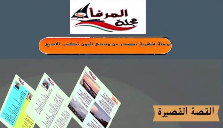 صدور العدد الأول من مجلة المرفأ عن اليمن تكتب