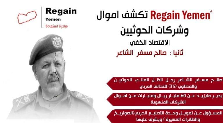 رجل اقتصاد الحوثيين الخفي صالح الشاعر