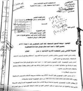 صورة من عريضة دعوى نادي القضاة الجنوبي ضد قرار هادي بتعيين النائب العام