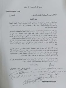 النائب العام السابق علي الأعوش يوجه خطاباً إلى المحكمة الإدارية