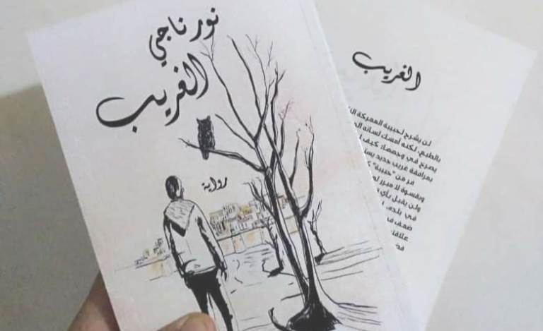 رواية الغريب للأديبة نور ناجي: اليمني بين غربتين