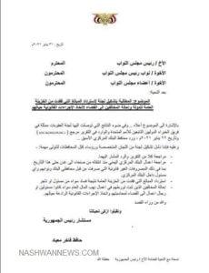 حافظ معياد يطالب البرلمان بتشكيل لجنة استرداد الأموال