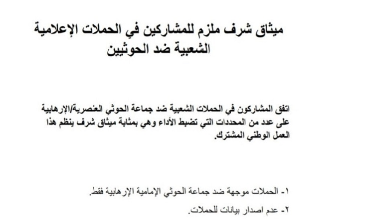 إعلان ميثاق شرف الحملات الإعلامية في اليمن: ضوابط مشتركة