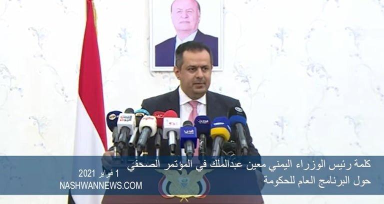 كلمة معين عبدالملك والرد على تقرير فريق الخبراء