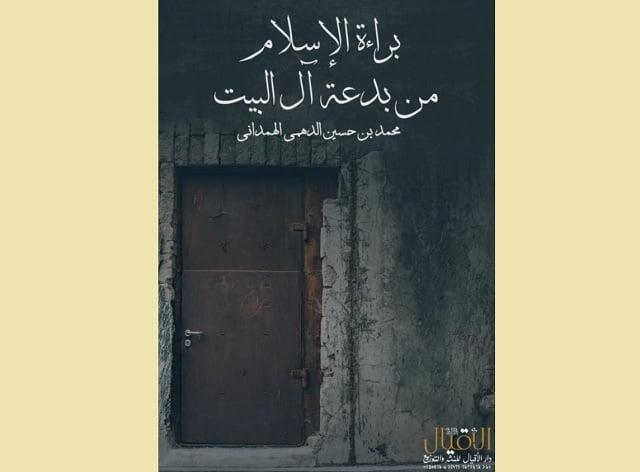 براءة الإسلام من بدعة آل البيت: قراءة في باكورة اصدارات دار الأقيال