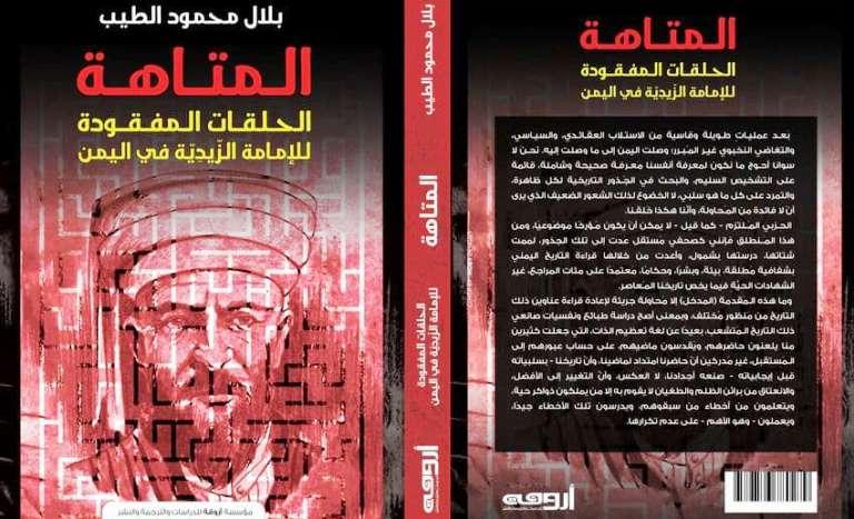 صدور كتاب المتاهة – الحلقات المفقودة للإمامة الزيدية في اليمن