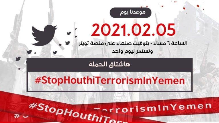 يمنيون يبدأون التغريد بحملة جديدة: أوقفوا الإرهاب الحوثي في اليمن