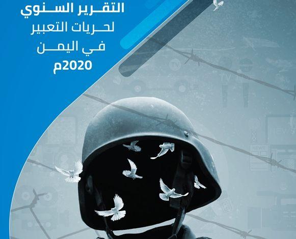 مرصد الحريات في اليمن يدشن تقرير 2020: شهادات وأرقام