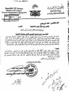 وثيقة تكشف قيام الحوثيين بهدم مسجد تاريخي في صنعاء