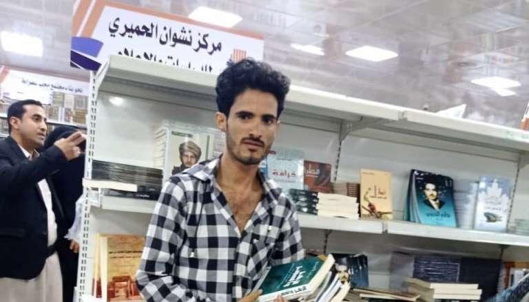 في جناح مركز نشوان بمعرض مأرب للكتاب
