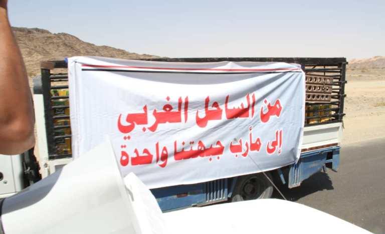 تلاحم يمني من الساحل إلى مأرب: شاهد تعليق قناة الحدث