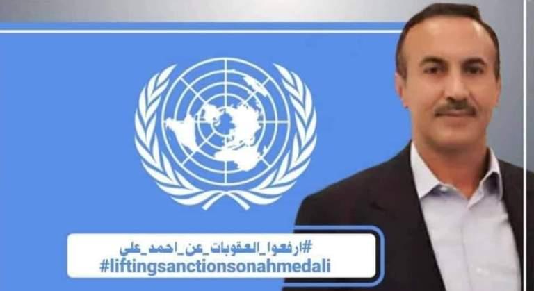 انطلاق حملة الكترونية تطالب برفع العقوبات عن أحمد علي صالح
