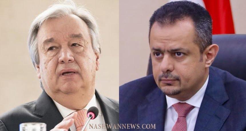 الحكومة لغوتيريش: تصعيد الحوثيين يفاقم الأزمة في اليمن وهذه أولويات الإغاثة