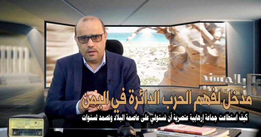 بالمسند يعرف الحوثية بحلقة جديدة: مدخل لفهم الحرب في اليمن – فيديو