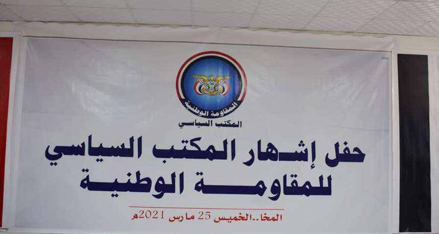 المكتب السياسي للمقاومة يعلق على الترهيب الحوثي ضد البرلمانيين