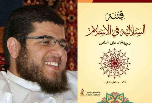 فتنة السلالية في الإسلام – مقدمة المؤلف