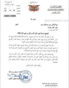 رسالة الخارجية اليمنية إلى الحكومة بشأن تراجع فريق الخبراء