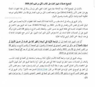 رسالة بعثة اليمن في الأمم المتحدة حول المستجدات