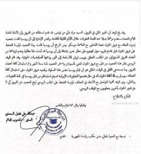 رسالة بعثة اليمن في الأمم المتحدة بشأن تقرير الخبراء