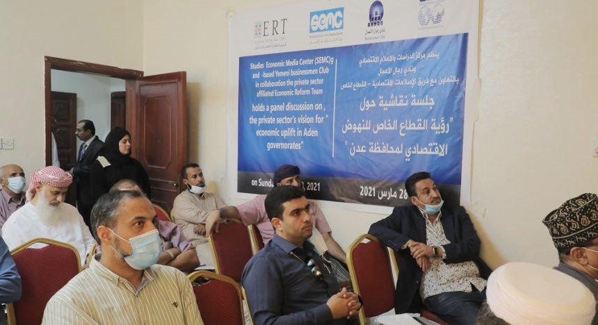 رجال اعمال وخبراء يناقشون رؤية استعادة النشاط الاقتصادي في عدن