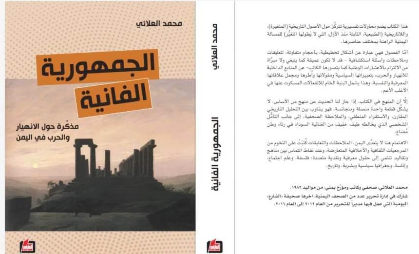 """كتاب """"الجمهورية الفانية"""".. مذكرة محمد العلائي حول الانهيار والحرب فى اليمن"""