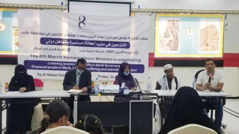 جلسة استماع لنازحين ناجين من قصف الحوثي في مأرب