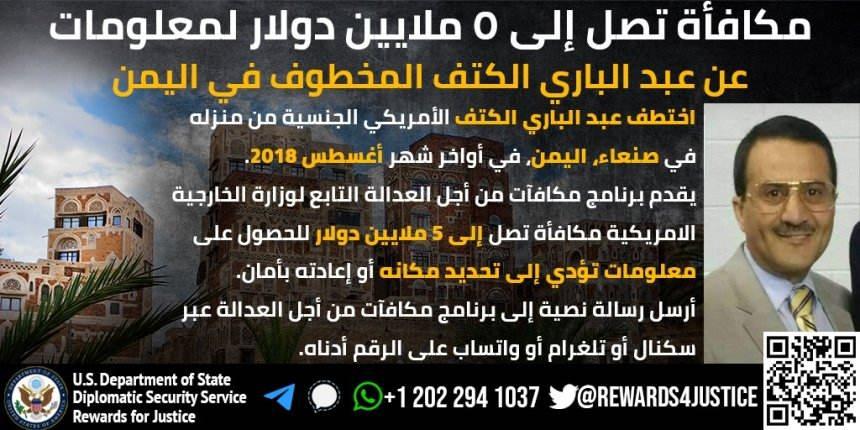 مكافأة أمريكية 5 مليون دولار لمعلومات بشأن مختطف في اليمن.. من هو؟