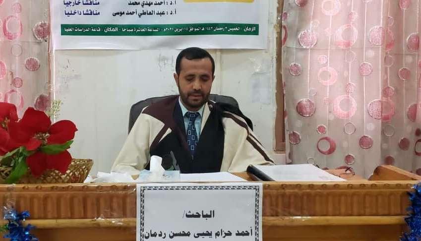 الدكتوراة للباحث اليمني أحمد ردمان بتطوير كليات التربية