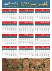 التقويم الحميري شهور السنة في تاريخ اليمن القديم