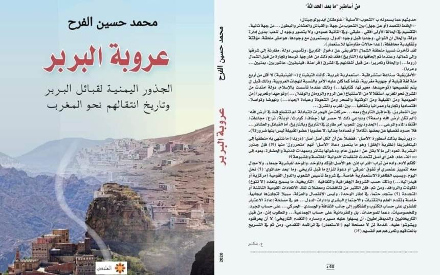 """طبعة مغربية لكتاب """"عروبة البربر"""" للمؤرخ الفرح – نسخة الكترونية"""
