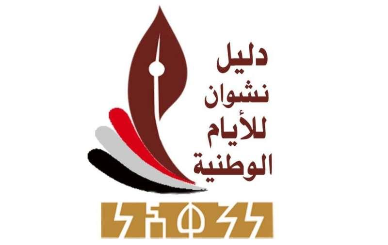 دليل نشوان للأيام الوطنية.. إضاءة دائمة للذاكرة اليمنية