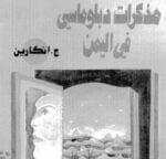 غلاف كتاب مذكرات دبلوماسي في اليمن
