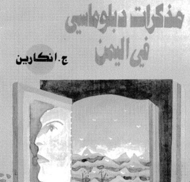 قراءة في كتاب مذكرات دبلوماسي في اليمن للروسي أستاخوف
