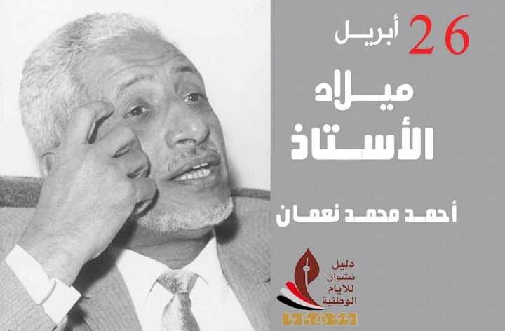 الأستاذ أحمد محمد النعمان.. سيرة ذاتية في سطور