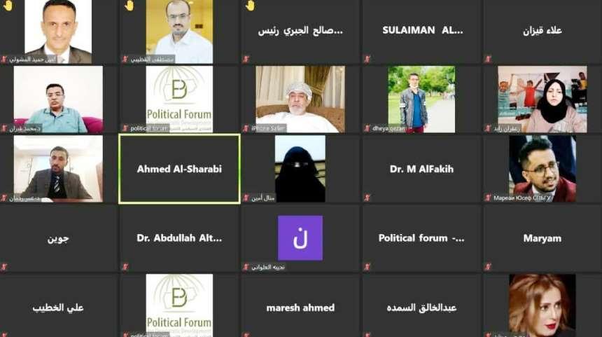 ندوة افتراضية حول اليمن بمشاركة سياسيين من عدة دول عربية