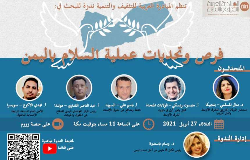 باحثون وخبراء يناقشون السلام في اليمن بضوء المبادرة السعودية (ندوة)