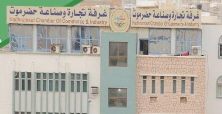 تجارة وصناعة حضرموت تقيم أمسية رمضانية بحضور رئيس الحكومة