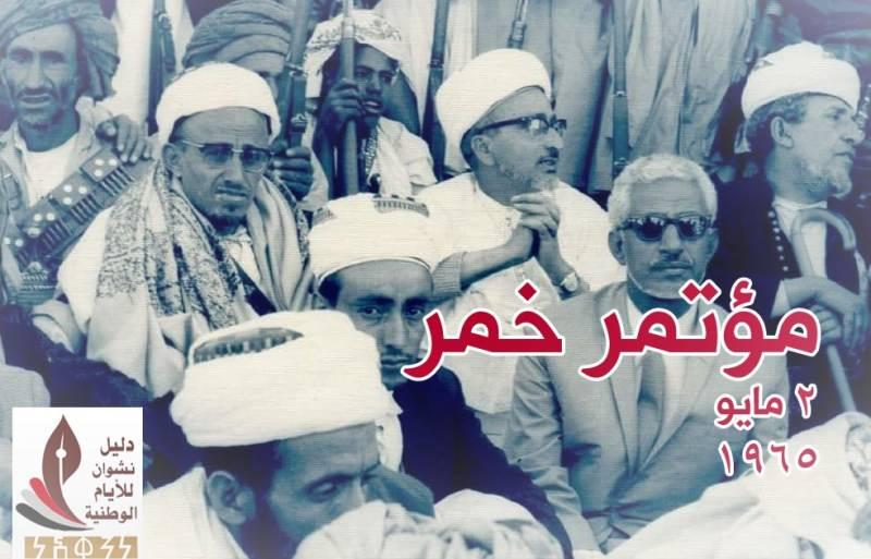 في مثل هذا اليوم: مؤتمر خمر 2 مايو 1965