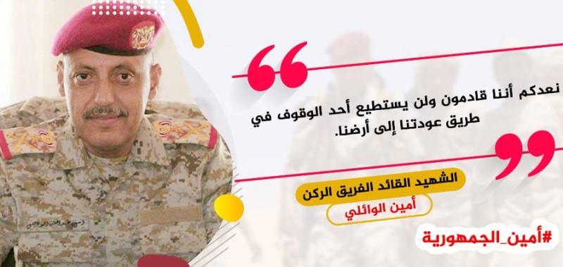حملة الكترونية لإحياء أربعينية قائد المنطقة السادسة الوائلي: أمين الجمهورية