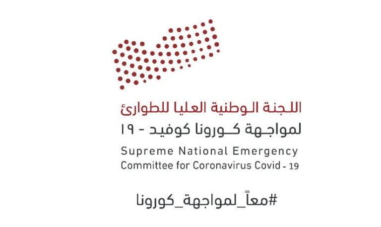 الطوارئ في اليمن تسجل 20 وفاة بفيروس كورونا خلال ساعات