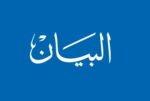 رأي صحيفة البيان الإماراتية
