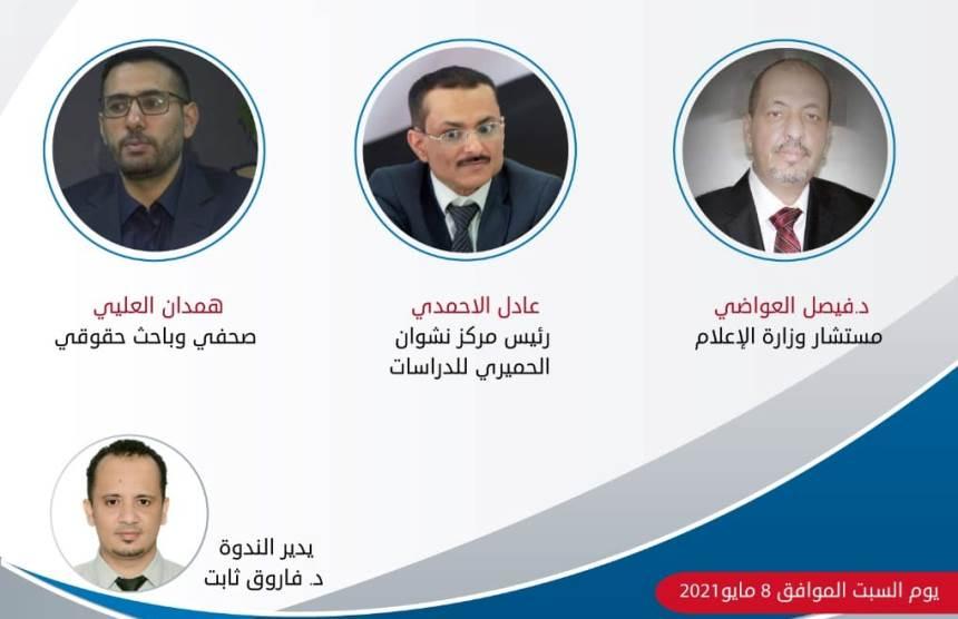 ندوة تطييف التعليم في اليمن تحذر من تلغيم الحوثي المناهج الدراسية