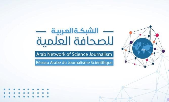إشهار الشبكة العربية للصحافة العلمية وأحمد الشميري رئيسا